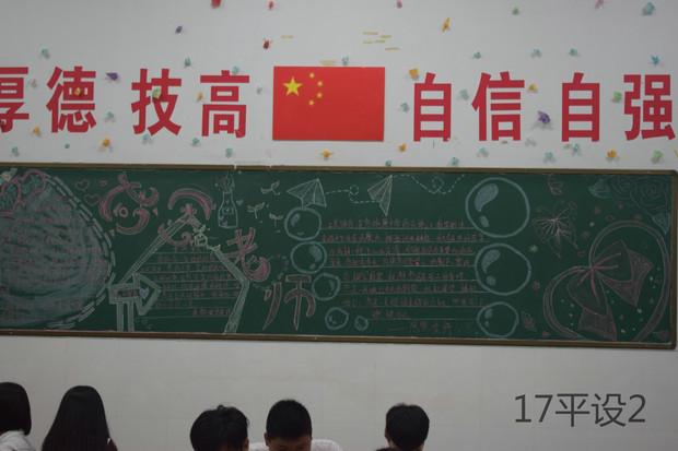 """电子信息系开展""""教师节""""专题黑板报评比活动"""