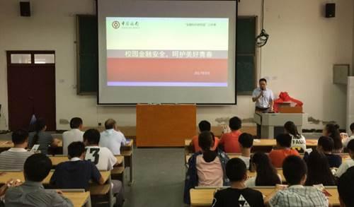 中国银行走进校园普及校园金融安全知识