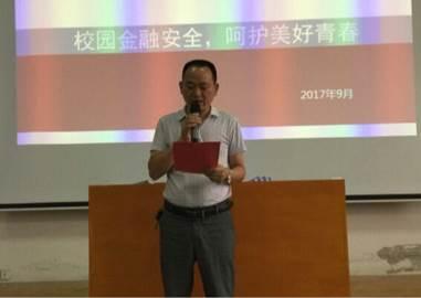 副校长樊斌发言